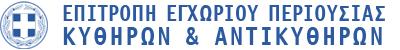 Επιτροπή Εγχωρίου Περιουσίας Κυθήρων & Αντικυθήρων